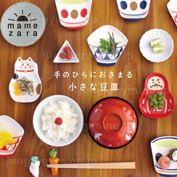 デコレ(decole)豆皿シリーズ イメージ画像